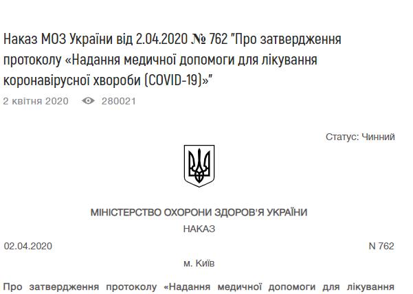 """Наказ МОЗ України від 2.04.2020 № 762 """"Про затвердження протоколу «Надання медичної допомоги для лікування коронавірусної хвороби (COVID-19)»"""""""